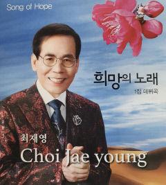 최재영 정경뉴스 회장, 코로나 속 국민에 희망 메시지 주려 첫 음반 '희망의 노래'를 출시