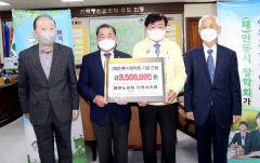 대한노인회 안동시지회, 장학금 350만 원 기탁