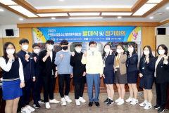 안동시, 청소년참여위원회 발대식 개최