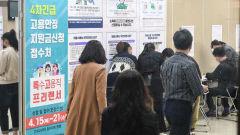 [포토뉴스] 4차 긴급 고용안전지원금 현장신청 시작