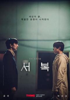 공유·박보검 '서복' 개봉 첫 주말 박스오피스 정상