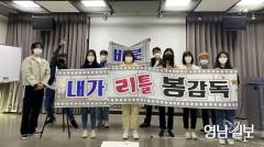 대구 남구청 '청소년 미디어 메이커스' 아카데미 개강