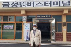 [동네뉴스] 김재도 의성 금성(탑리)버스터미널 대표