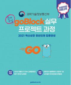 한국IT교육원, 2021혁신성장 청년인재 집중양성 블록체인 과정 승인