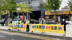 대구 서구청, 안전속도 5030 홍보 거리캠페인 벌여