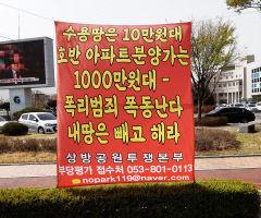 경산 상방근린공원 보상기준 형평성 논란...주민들
