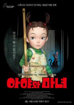 [놓치면 후회!] 일본 애니메이션 명가 스튜디오 지브리 6년 만의 신작 '아야와 마녀'