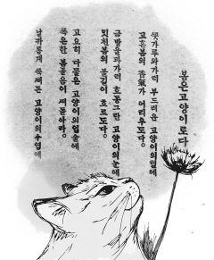[인물로 보는 대구문화 아카이브 .9] 이장희, 섬세·감각적 표현으로 근대시 새 지평 '활짝'
