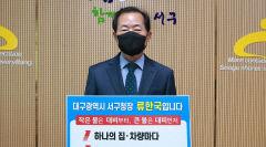 류한국 대구 서구청장, 119 릴레이 챌린지 캠페인 동참