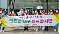대구 서구청 '스스로 안전점검의 날' 홍보 캠페인 실시