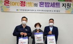 대구 남구 이천동행정복지센터, 온정의 혼밥 세트 지원