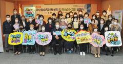 대구 남구청 '행복한 학습동행 학습 co-끼리' 발대식