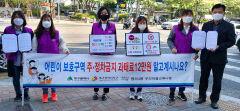 대구 서구청, 어린이보호구역 불법 주정차 근절 홍보 협약