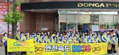 대구 강북경찰서·자유총연맹, 안전속도 5030 캠페인