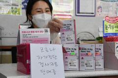 [포토뉴스] 대구 약국도 코로나19 자가진단키트 판매