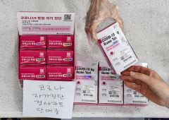 [포토뉴스] 약국, 코로나 자가진단키트 판매