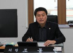 [우리지역 일꾼의원] 조동인 예천군의원