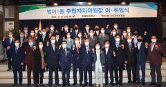 김관일 대구 수성구 범어1동 주민자치위원장 취임식