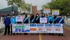 고령경찰서 '등굣길 어린이 교통안전' 캠페인 실시