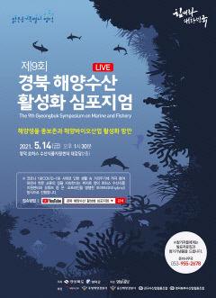 [알림] 제9회 경북 해양수산 활성화 심포지엄