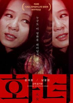 [장우석의 電影雜感 2.0] '하녀'~'육식동물' 김기영 감독을 만나다