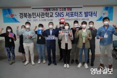 경북농민사관학교, SNS 서포터즈 발대식 개최