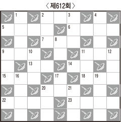 [임무출의 우리말 알아맞히기] 제612회