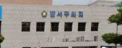 대구 달서구의회 의원 2명 기소...'음주 뺑소니' '정치자금법 위반' 등 혐의