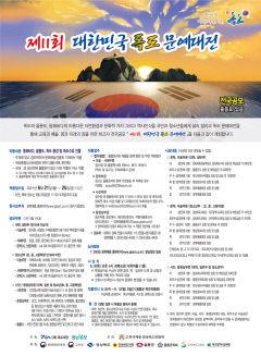 [알림] 제11회 대한민국 독도문예대전 공모