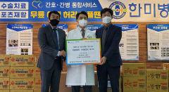 신홍관 한미병원장, 관계자 초청 다문화가정 후원행사