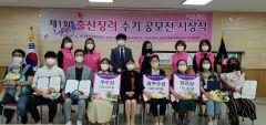 한국출산장려회, 제1회 출산장려 수기공모전 시상식