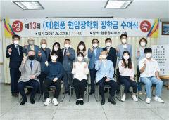 [동네뉴스] 대구 달성 현풍읍 현암장학회 학생 5명에게 장학금 전달
