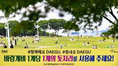 [포토뉴스] 대구 코오롱야외음악당에서 휴식하는 시민들