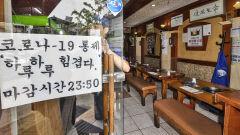 [포토뉴스] 힘겨운 자영업자