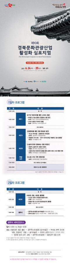 제10회 경북문화관광산업 활성화 심포지엄 6월24~25일 경주서 개최