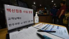 [포토뉴스] 백신접종 하면 선물 증정 이벤트 내건 음식점