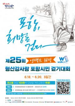 [알림] 제25회 형산강사랑 포항시민 걷기대회 – 언택트 워킹