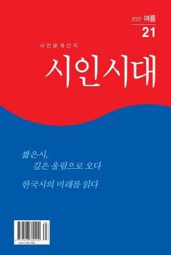 지역 詩 전문 계간지 시인시대, 창간 5주년 기념호 펴내