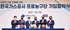 한국가스공사, 전자랜드 농구단 인수 완료...선수- 지도자 고용 승계(종합)
