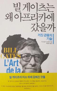 [신간] 빌 게이츠는 왜 아프리카에 갔을까