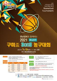 [알림] 통일염원 2021 구미盃 3on3 농구대회