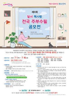 [알림] 제12회 달서 책사랑 전국주부수필 공모