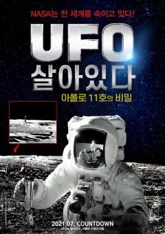 [놓치면 후회!] 다큐멘터리 'UFO는 살아있다: 아폴로 11호의 비밀' 7월 개봉