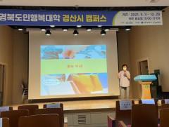 홍성아 제주여가마을촌장 '나에게 맞는 맞춤 여가 설계' 주제 강의