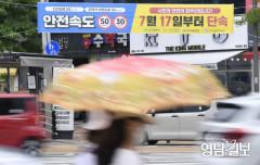 [포토뉴스] 안전속도 5030 단속 예고 현수막