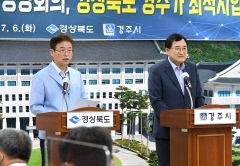 [경주, 2025 APEC 정상회의 유치 도전장] 제주도 이미 작년 준비단 구성...치열한 경쟁 예고