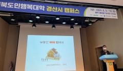 경북도민행복대학 경산시 캠퍼스 11차시 강의...김재권 변호사의  '부동산 매매 법테크'