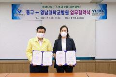 영남대병원·중구청, 취약계층 소액의료비 지원
