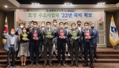 경북도 서울본부, 내년 국비확보 위한 총력지원체계 가동