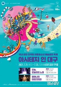 수성아트피아, 21일~25일까지 아동,청소년 연극축제 '아시테지 IN 대구'